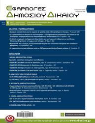 ΕΦΑΡΜΟΓΕΣ ΔΗΜΟΣΙΟΥ ΔΙΚΑΙΟΥ, (1/2020, Ιανουάριος - Φεβρουάριος - Μάρτιος - Απρίλιος 2020)