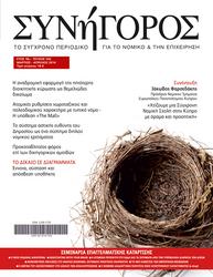 ΣΥΝήΓΟΡΟΣ, (102/2014, Μάρτιος - Απρίλιος)