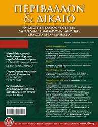 ΠΕΡΙΒΑΛΛΟΝ & ΔΙΚΑΙΟ, (1/2015, Ιανουάριος - Φεβρουάριος - Μάρτιος)
