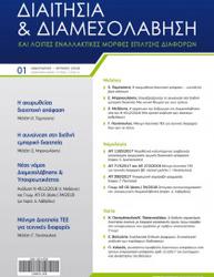 ΔΙΑΙΤΗΣΙΑ & ΔΙΑΜΕΣΟΛΑΒΗΣΗ, (2/2020, Ιούλιος-Δεκέμβριος 2020)