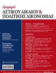ΕΦΑΡΜΟΓΕΣ ΑΣΤΙΚΟΥ ΔΙΚΑΙΟΥ & ΑΣΤΙΚΟΥ ΔΙΚΟΝΟΜΙΚΟΥ ΔΙΚΑΙΟΥ, (2/2015, Φεβρουάριος)