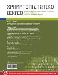 ΧΡΗΜΑΤΟΠΙΣΤΩΤΙΚΟ ΔΙΚΑΙΟ, (2-3/2017, Μάϊος - Δεκέμβριος 2017)